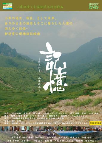 映画 記憶 ~雲上のまち小串鉱山~ (先行受注生産版)