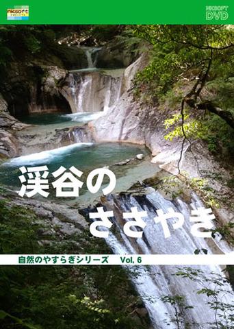 自然のやすらぎシリーズ6 渓谷のささやき