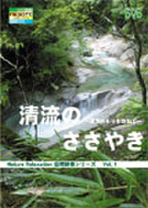 Nature Relaxation Professional Editionシリーズ 3  清流の語り ~源流の森を訪ねて~