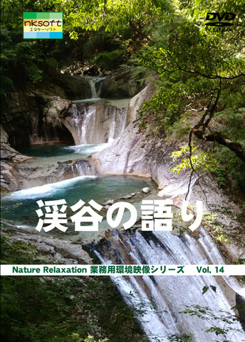 Nature Relaxation Professional Editionシリーズ 14 渓谷の語り