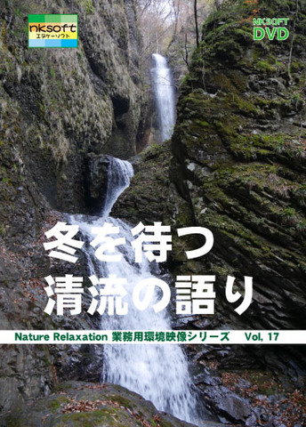 Nature Relaxation Professional Editionシリーズ 17 冬を待つ清流