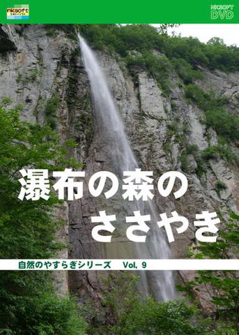 自然のやすらぎシリーズ9 瀑布の森のささやき