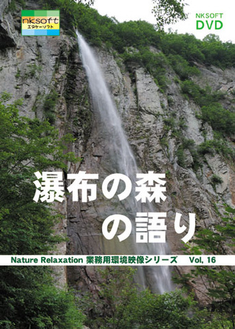 Nature Relaxation Professional Editionシリーズ 16 瀑布の森の語り(自然音)