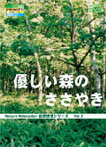 Nature Relaxation Professional Editionシリーズ 4 優しい森の語り
