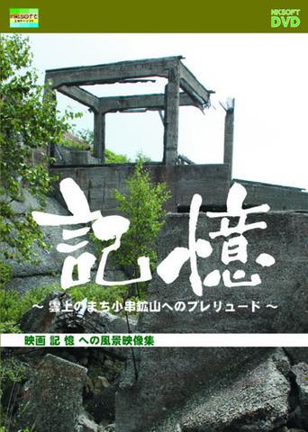 映画 記憶 ~雲上のまち小串鉱山へのプレリュード~