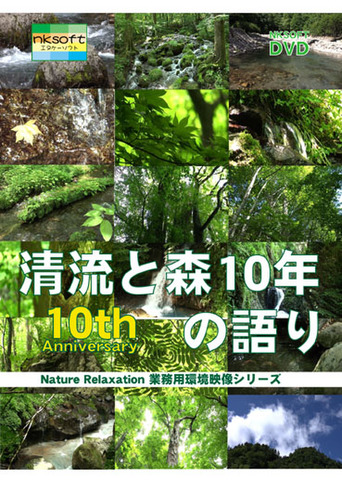 Nature Relaxation Professional Edition 10th Anniversary