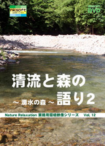 Nature Relaxation Professional Editionシリーズ 12 清流と森の語り2 ~湧水の森~