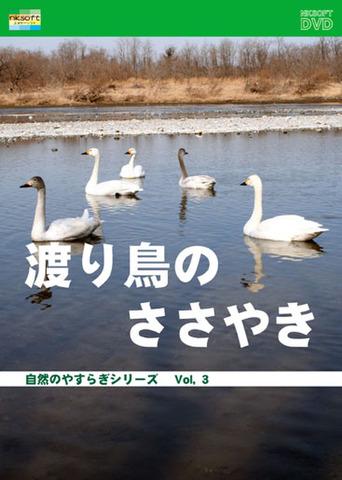 自然のやすらぎシリーズ3 渡り鳥のささやき