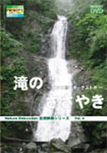 Nature Relaxation Professional Editionシリーズ 6  滝の語り ~ 山中に響くオーケストラ ~