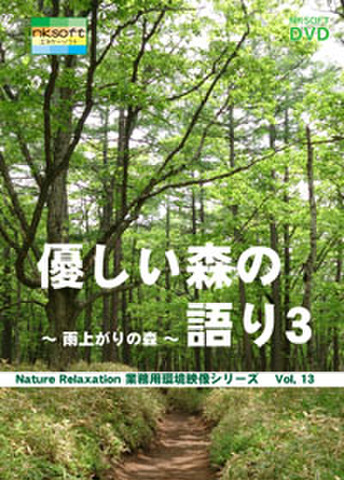Nature Relaxation Professional Editionシリーズ 13 優しい森の語り3 ~雨上がりの森~