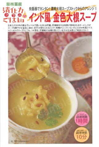 インド風金色大根スープ