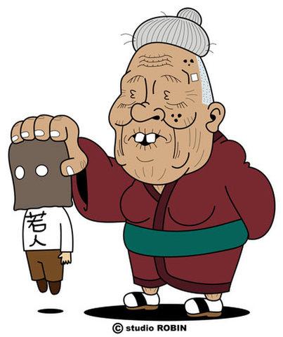 ★高齢化社会★JST-171