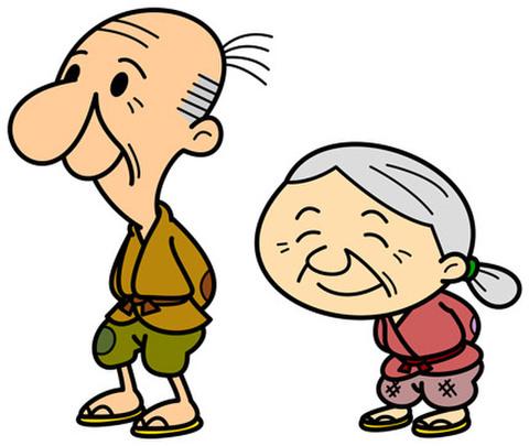 ★おじいさん&おばあさん★DOW-010