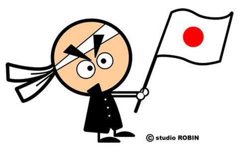 ★ガンバレ!日本★OTH-007