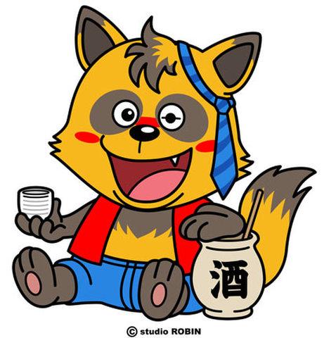 ★酔いどれ狸★RAC-001