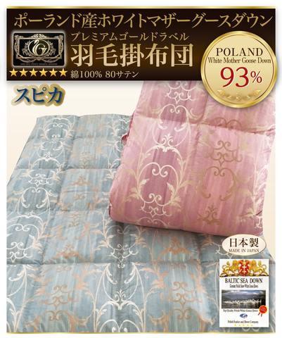 スピカ羽毛布団ポーランド産ホワイトマザーグースダウン93%