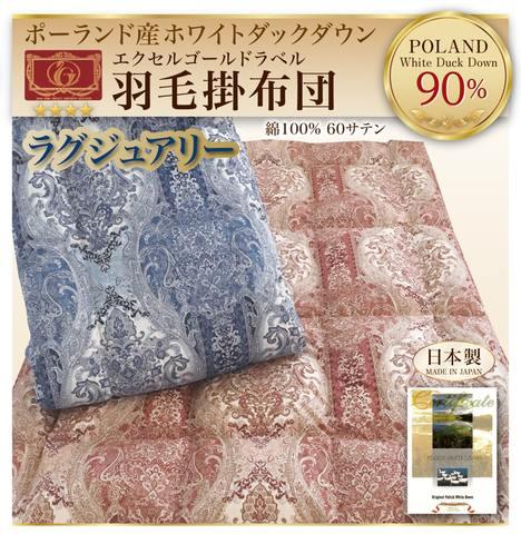 ラグジュアリー羽毛布団ポーランド産ホワイトダックダウン90%