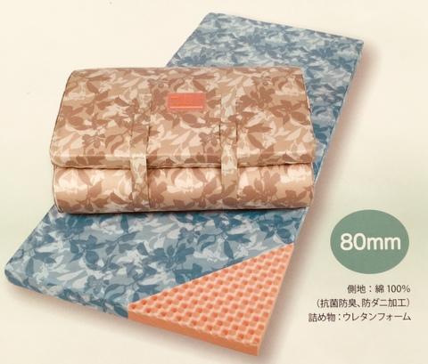 東京西川健圧敷きふとん80㎜(体をしっかり支えます)
