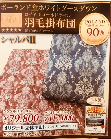 シャルパⅡ 羽毛布団ポーランド産ホワイトグースダウン90%