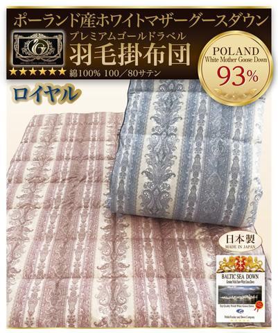 ロイヤル羽毛布団ポーランド産ホワイトマザーグースダウン93%48マスキルト