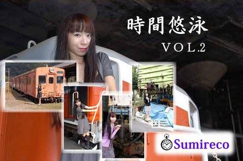 時間悠泳VOL.02 鉄道の日記念特別企画