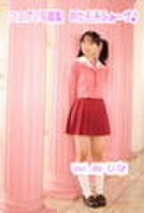 めたもるふぉ~ぜ♪ Vol.06 ひな