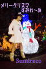 2010メリークリスマすみれーぬ