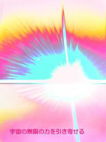 宇宙の無限の力を引き寄せる(文字入り)L