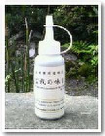 【売り切れ】(白色)「盆栽の味方」 100cc(税込・送料別)