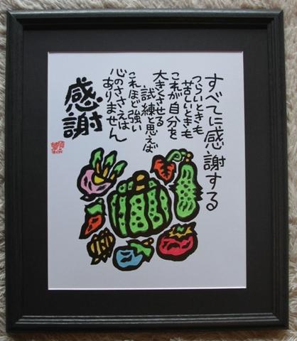 野菜の絵 すべてに感謝 (木製フレーム ブラック)