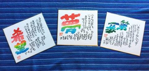 色紙3枚セット「夢・希望・第一歩」