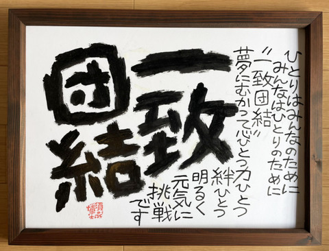 須永博士直筆額入りボード「一致団結」