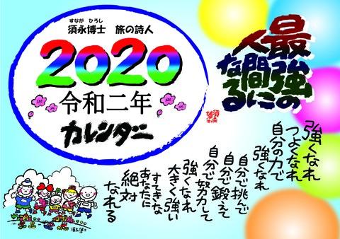 壁掛けカレンダー 2020年(令和二年)