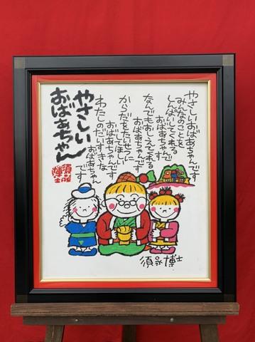 直筆原画 10号キャンバス額入り 「やさしいおばあちゃん」