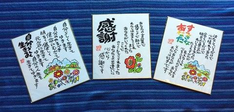 色紙3枚セット「感謝・すてきなあなた・自分らしく」