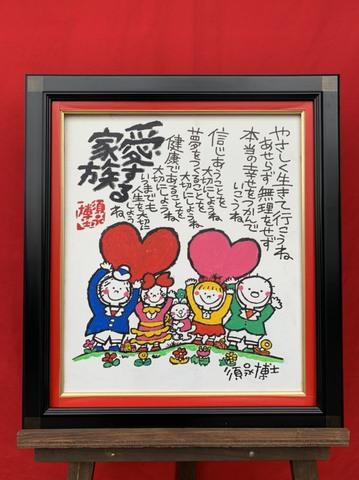 直筆原画 10号キャンバス額入り 「愛する家族」