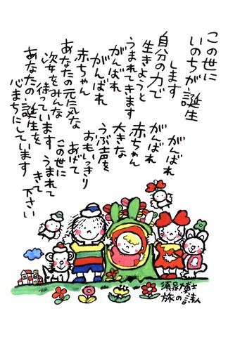 ポストカード「がんばれ赤ちゃん」