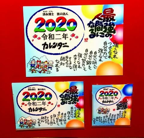 (予約)カレンダー3点セット 2020年(令和二年)
