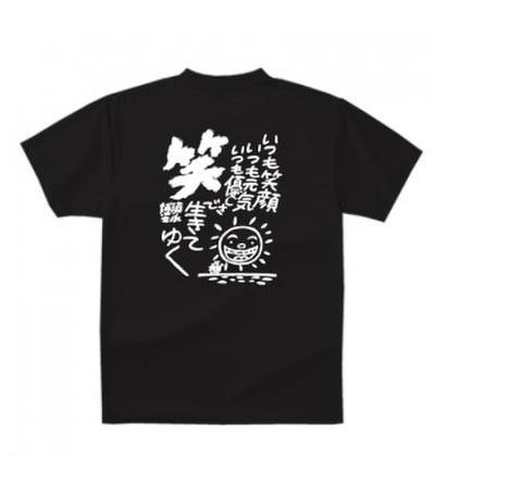 Tシャツ 「笑」黒