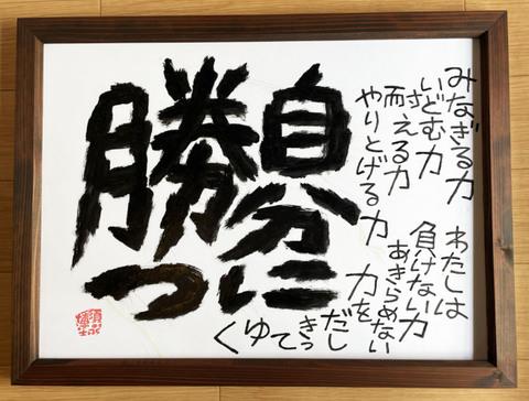 須永博士直筆額入りボード「自分に勝つ」