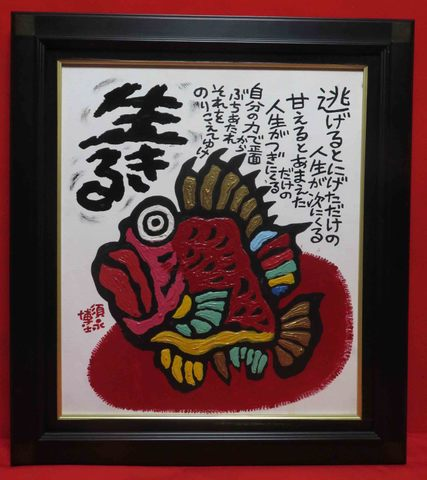 須永博士原画キャンバス10号サイズ額入り 魚の絵「生きる」