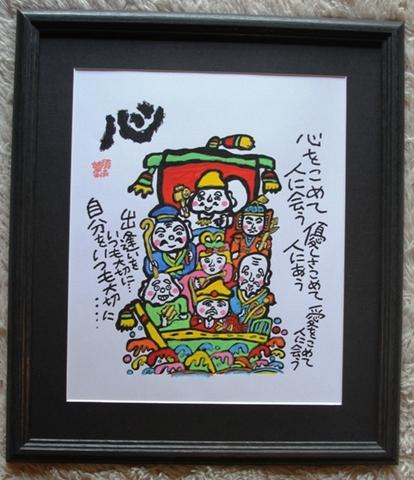 心 七福神 (木製フレーム ブラック)