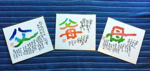 色紙3枚セット「父母・父・母」