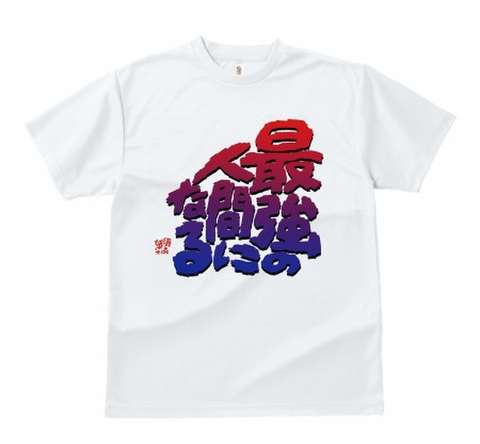 Tシャツ 「最強の人間になる」白