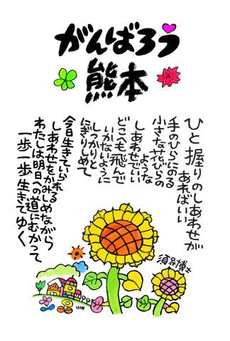 がんばろう熊本ポストカード3枚セット