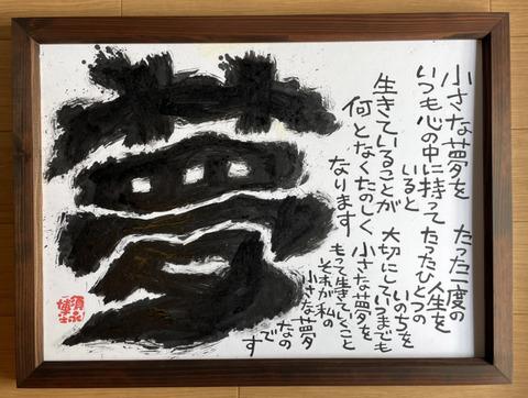 須永博士直筆額入りボード「夢」