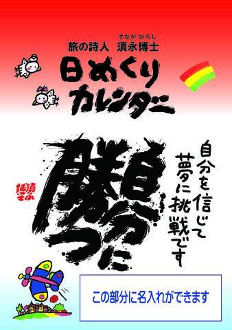 名入れ日めくりカレンダー「自分に勝つ」100部~