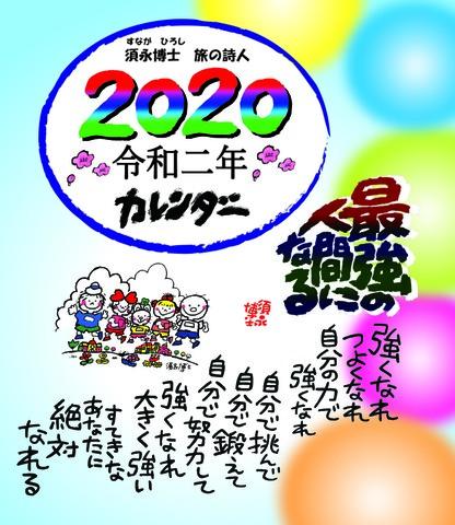 CDサイズ卓上カレンダー 2020年(令和二年)