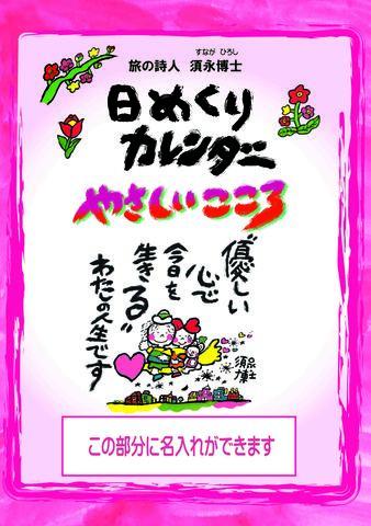 名入れ日めくりカレンダー「やさしいこころ」100部~