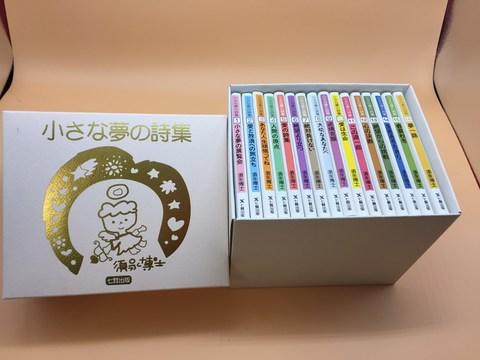 小さな夢の詩集 16巻セット(化粧箱入り)